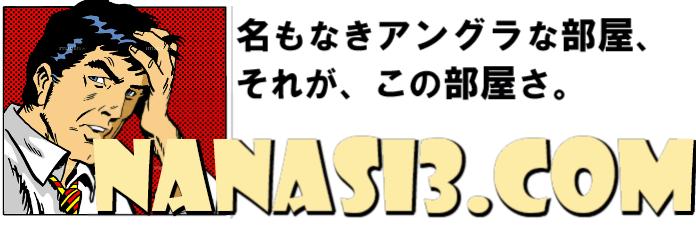 ななしさん.COM -日本と東京を見つめる意気地なし治安調査団-